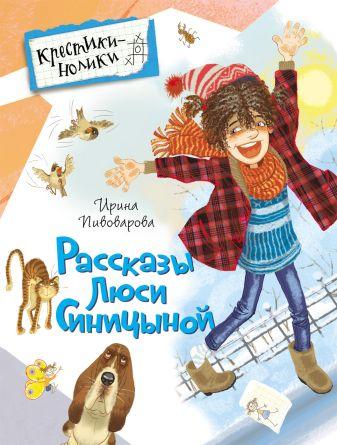 Пивоварова И. М. - Пивоварова И. Рассказы Люси Синицыной обложка книги