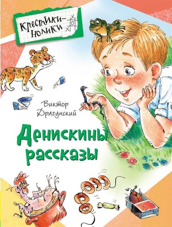 Драгунский В. Денискины рассказы Драгунский В.Ю.