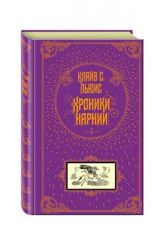 Клайв С. Льюис - Хроники Нарнии обложка книги