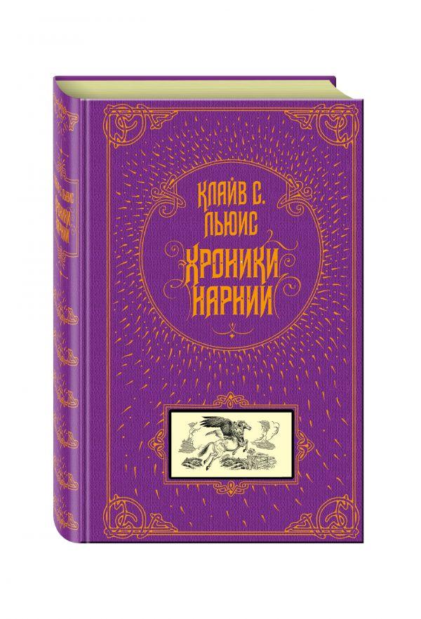 Хроники Нарнии Льюис К.С.