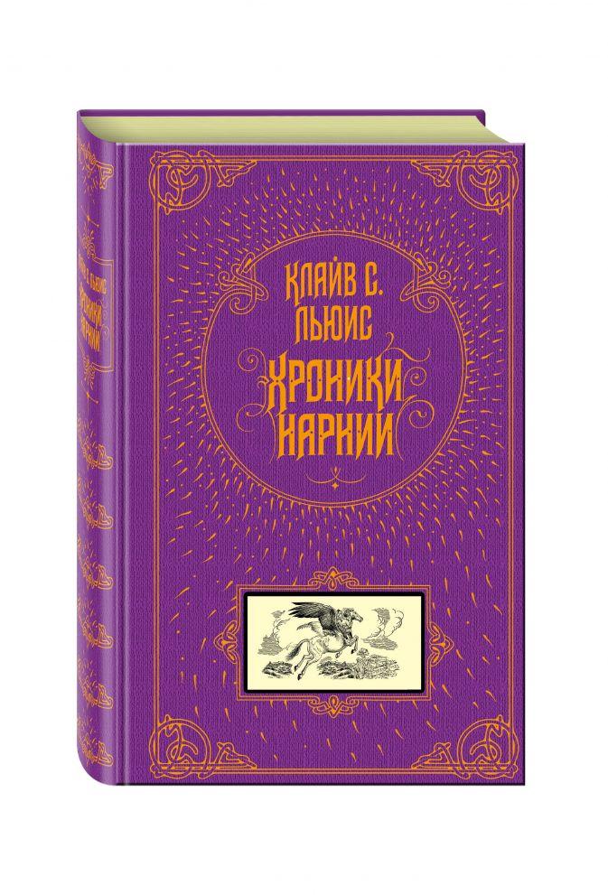 Хроники Нарнии Клайв С. Льюис