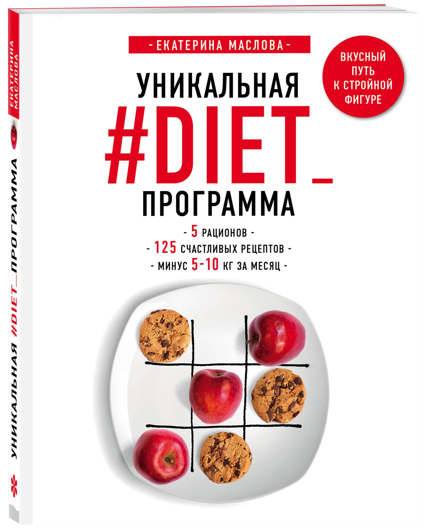 Уникальная #DIET_программа. 5 рационов. 125 счастливых рецептов. Минус 5-10 кг за месяц ( Екатерина Маслова  )