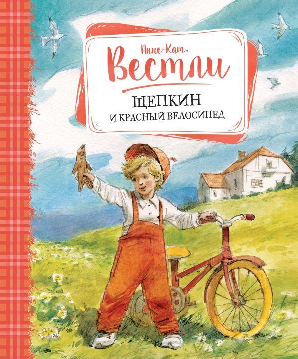 вестли анне кат щепкин и дело о ботинках Вестли Анне-Кат. Щепкин и красный велосипед