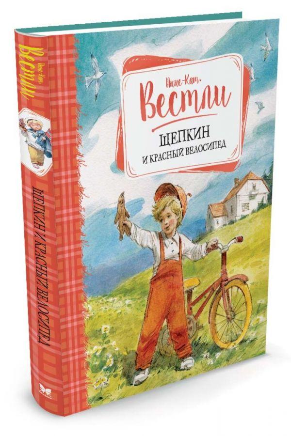 Щепкин и красный велосипед Вестли Анне-Кат.