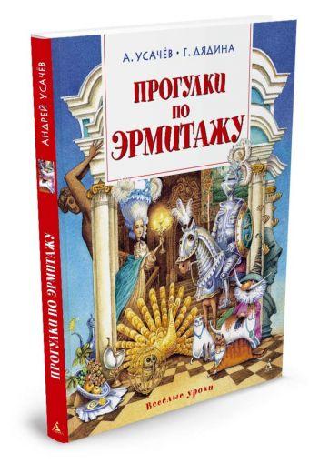 Прогулки по Эрмитажу Усачёв А., Дядина Г.