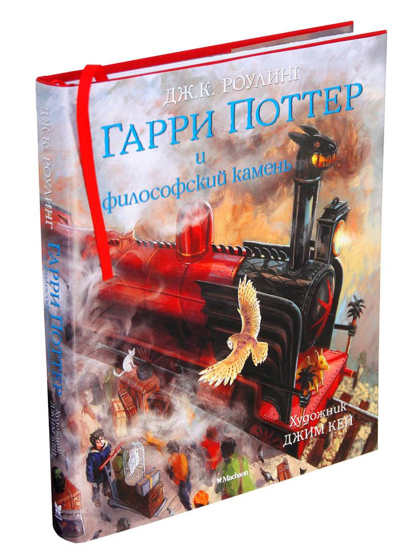 Роулинг Дж.К. Гарри Поттер и Философский камень (с цветными иллюстрациями) роулинг дж к гарри поттер и философский камень с цветными иллюстрациями