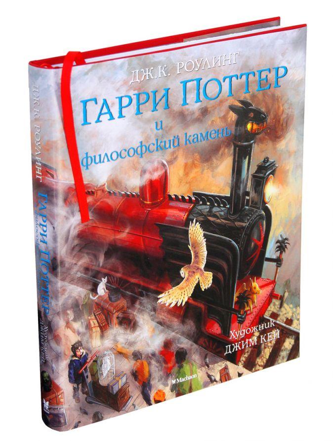 Роулинг Дж.К. - Гарри Поттер и Философский камень (с цветными иллюстрациями) обложка книги