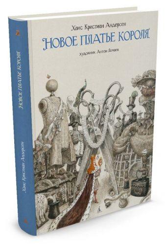 Андерсен Х.К. - Новое платье короля (иллюстр. Ломаева А.) обложка книги