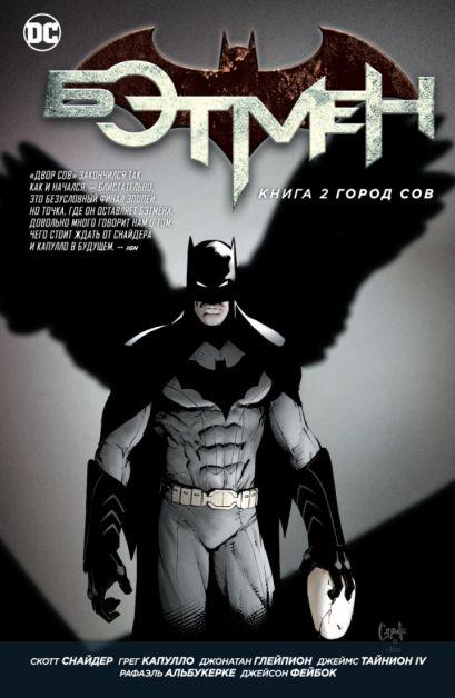 Бэтмен. Книга 2. Город Сов - фото 1