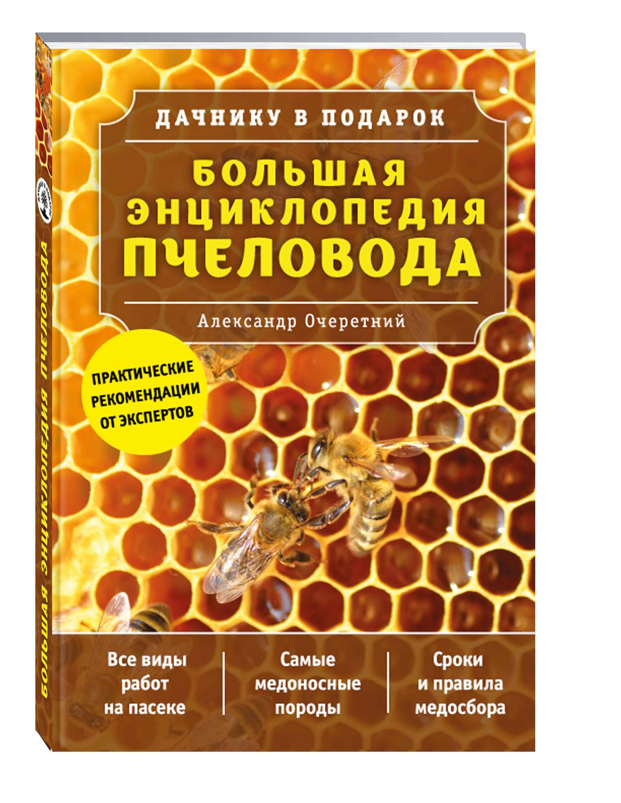 Очеретний А.Д. Большая энциклопедия пчеловода виктор варягин практические рекомендации по океанскому и морскому яхтингу