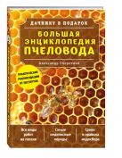 Александр Очеретний - Большая энциклопедия пчеловода' обложка книги