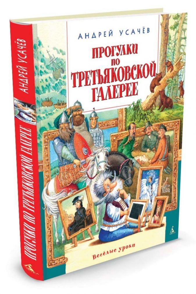 Усачёв А. - Прогулки по Третьяковской галерее обложка книги
