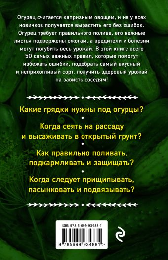 Капризный огурец. Как вырастить без ошибок? 50 шагов к успеху Мария Колпакова