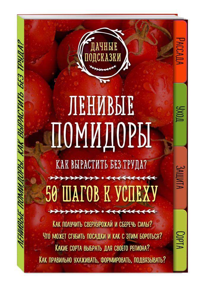 М. В. Колпакова - Ленивые помидоры. Как вырастить без труда? 50 шагов к успеху обложка книги
