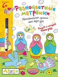Рисуй и стирай. 6+ Разноцветные матрешки (с фломастером). Многоразовая раскраска