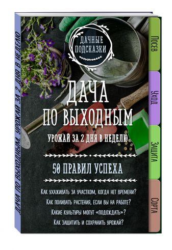 Мария Колпакова - Дача по выходным. Урожай за 2 дня. 50 правил успеха обложка книги