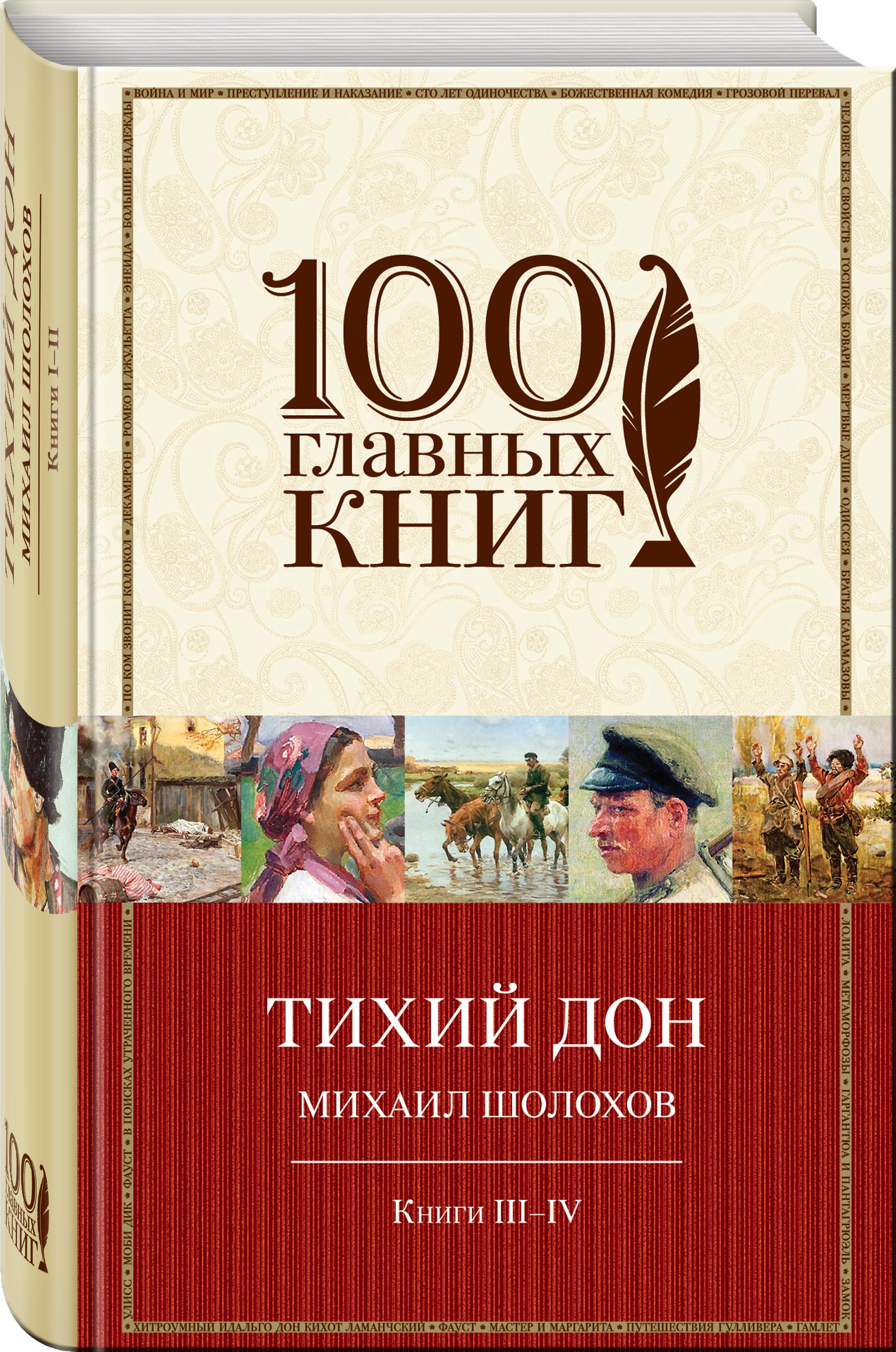 Шолохов М.А. Тихий Дон. Книги III-IV