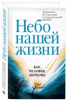 Митрополит Белгородский и Старооскольский Иоанн (Попов) - Небо нашей жизни' обложка книги