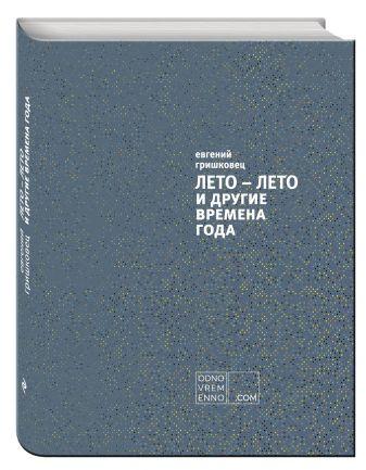 Евгений Гришковец - ЛЕТО – ЛЕТО и другие времена года обложка книги