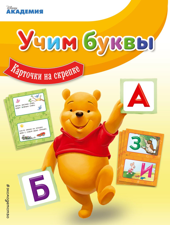 Учим буквы весёлые буквы