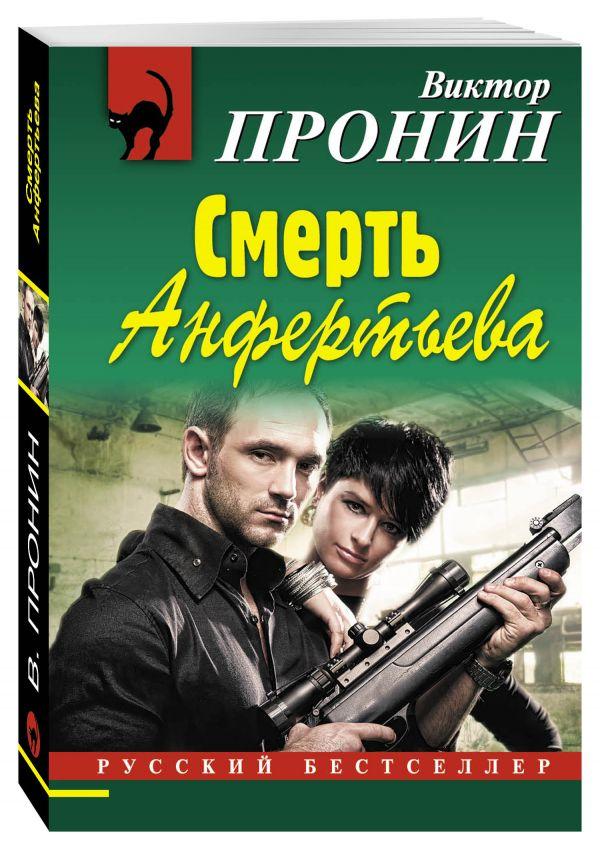 Смерть Анфертьева Пронин В.А.