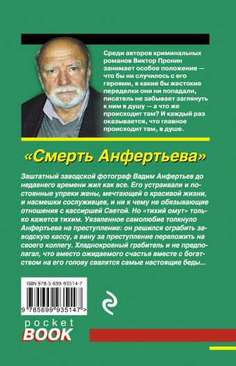 Смерть Анфертьева Виктор Пронин