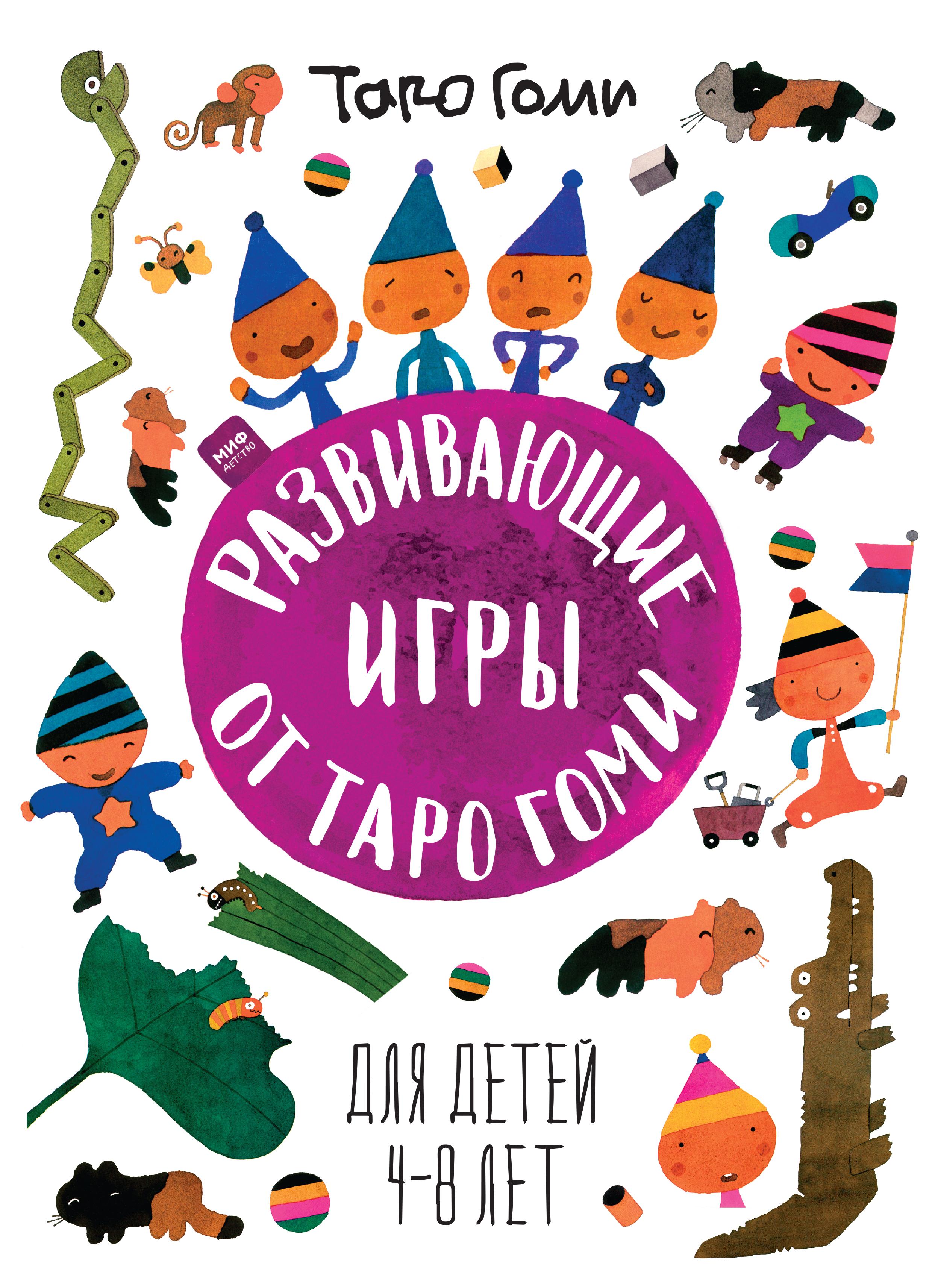 Гоми Т. Развивающие игры от Таро Гоми. Для детей 4-8 лет книги эксмо развивающие игры для детей 5 6 лет