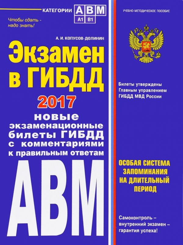 Экзамен в ГИБДД. Категории А, В, M, подкатегории A1. B1 с изм. на 2017 год Копусов-Долинин А.