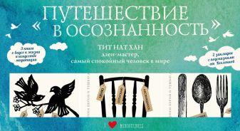 Тит Нат Хан - Большой подарочный набор «Путешествие в осознанность» (три книги Тит Нат Хана) обложка книги