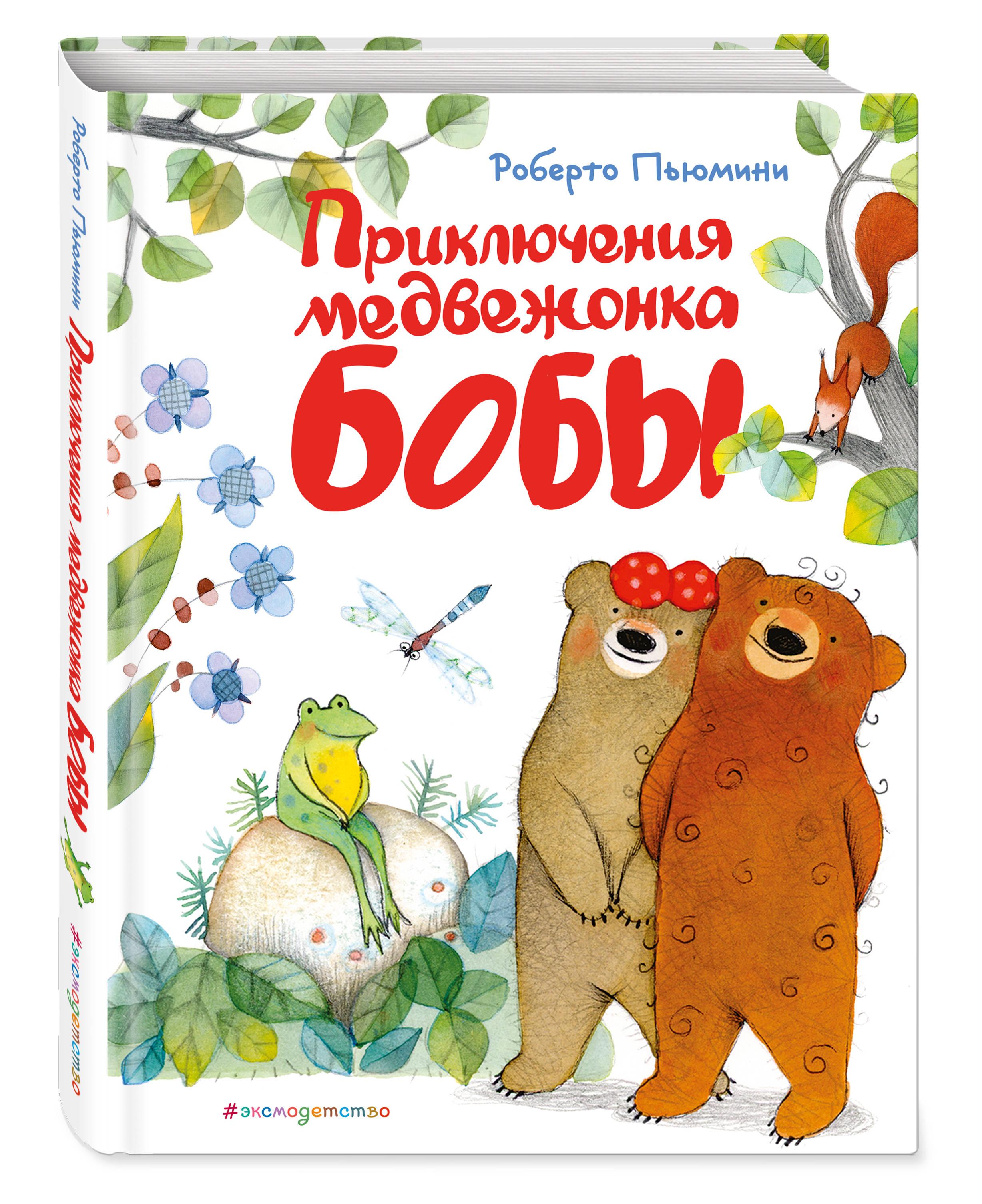 Роберто Пьюмини Приключения медвежонка Бобы (ил. А. Курти) цена 2017