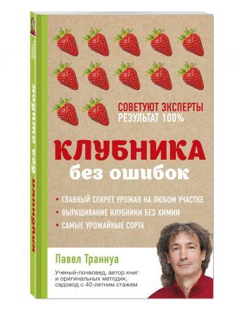 Павел Траннуа - Клубника без ошибок обложка книги