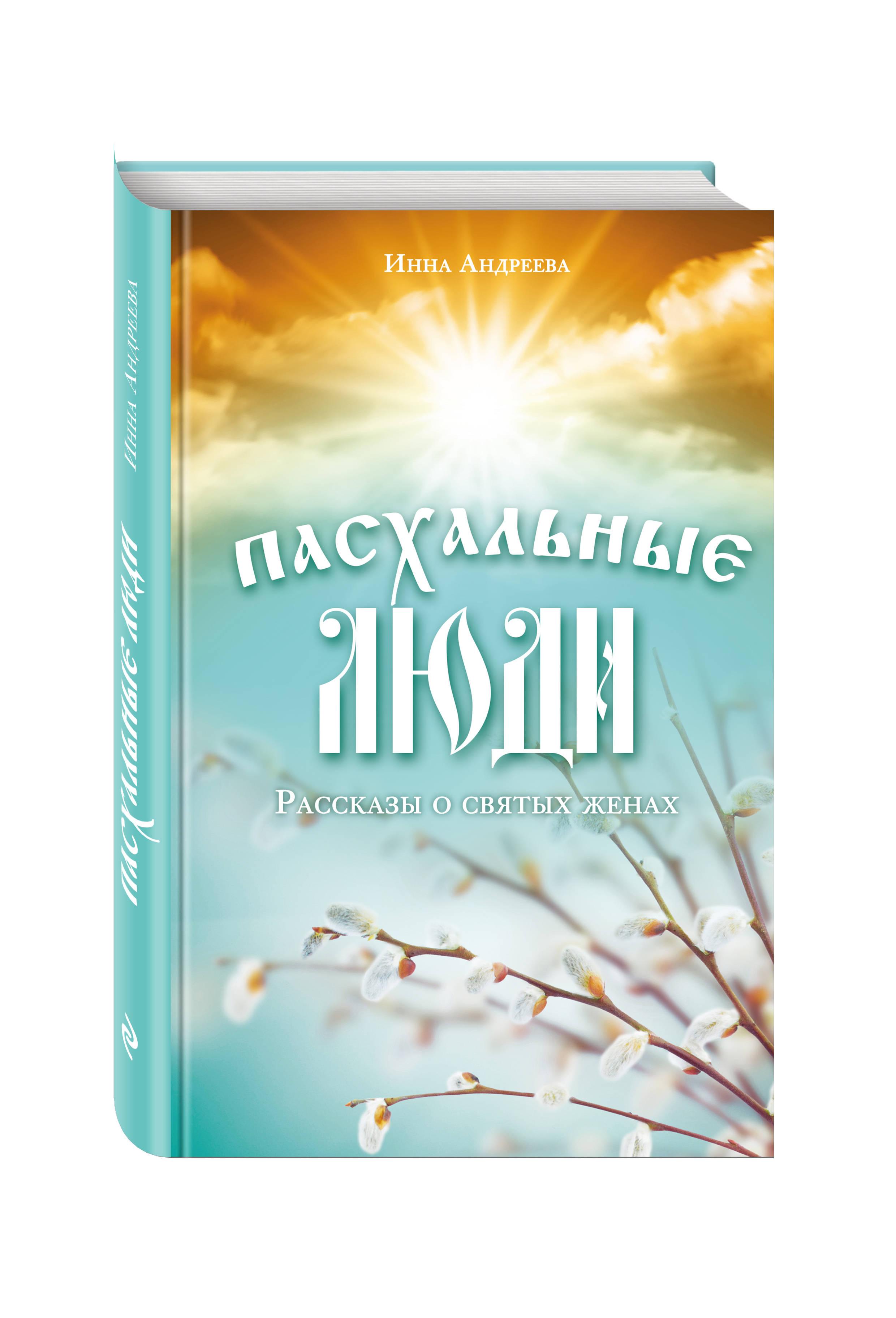 Андреева И.В. Пасхальные люди. Рассказы о святых женах иулиания лазаревская муромская