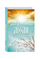 Инна Андреева - Пасхальные люди. Рассказы о святых женах' обложка книги