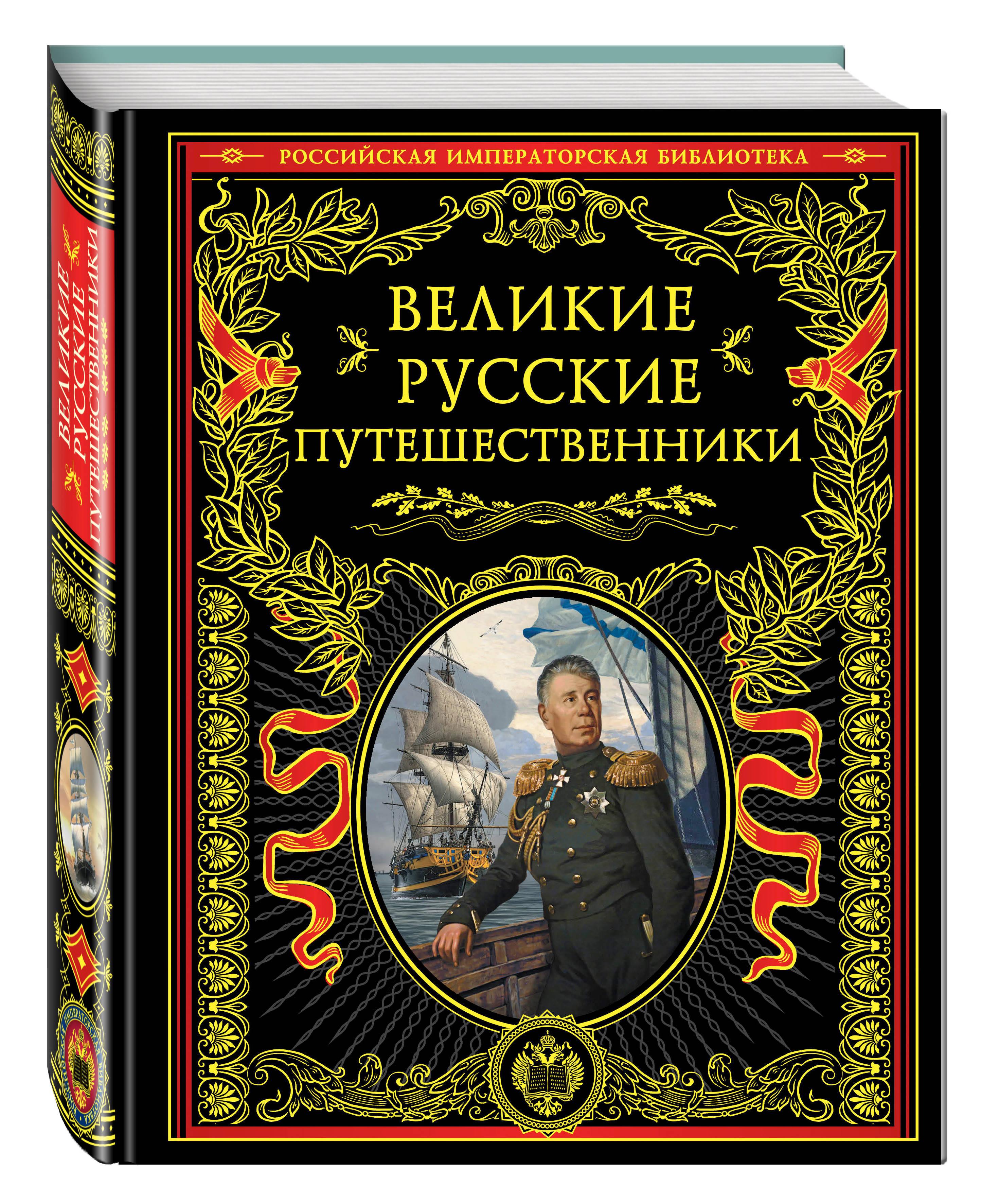 Великие русские путешественники лазарева и лось в облаке