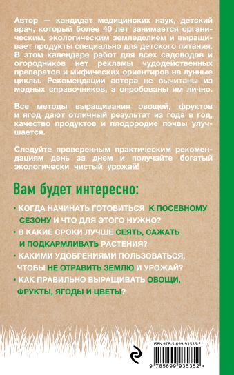 Эко календарь. Здоровый сад и огород за один год Геннадий Распопов