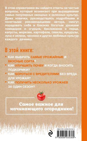 Самоучитель начинающего огородника Октябрина Ганичкина, Александр Ганичкин