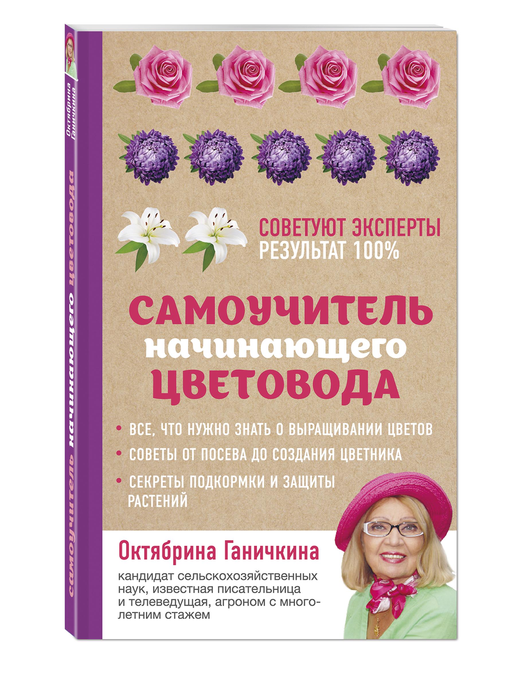 Октябрина Ганичкина, Александр Ганичкин Самоучитель начинающего цветовода
