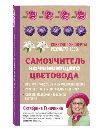 Октябрина Ганичкина, Александр Ганичкин - Самоучитель начинающего цветовода обложка книги