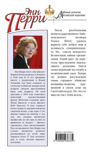 Медиум с Саутгемптон-роу Энн Перри