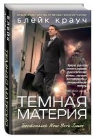 Крауч Б. - Темная материя' обложка книги