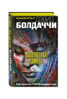 Болдаччи Д. - Абсолютная память' обложка книги