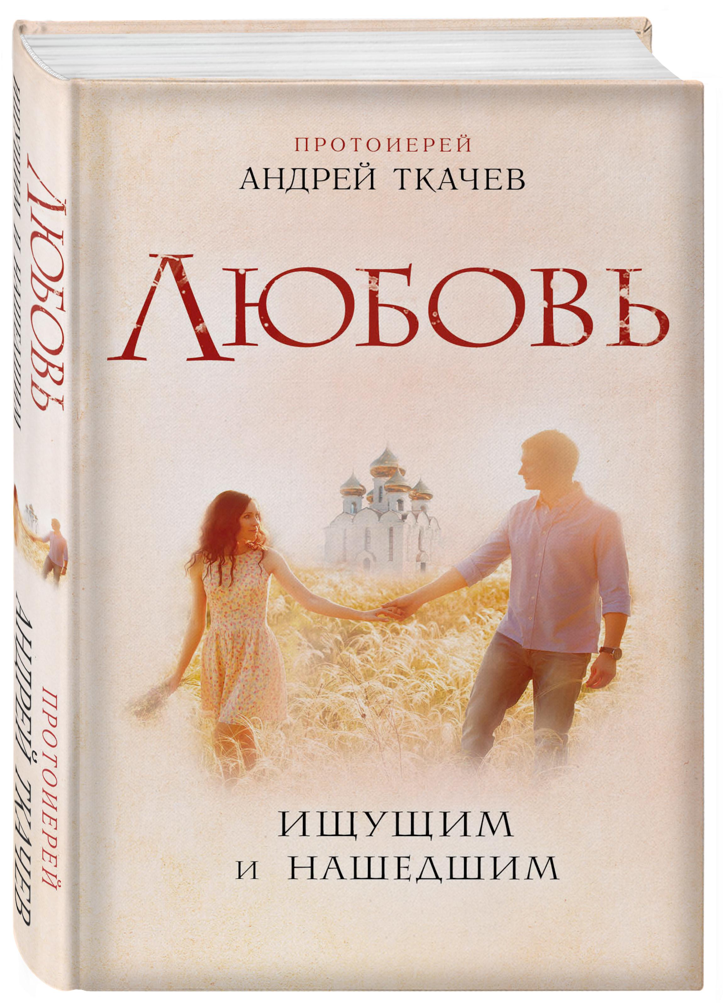 Протоиерей Андрей Ткачев Любовь. Ищущим и нашедшим комлев и ковыль