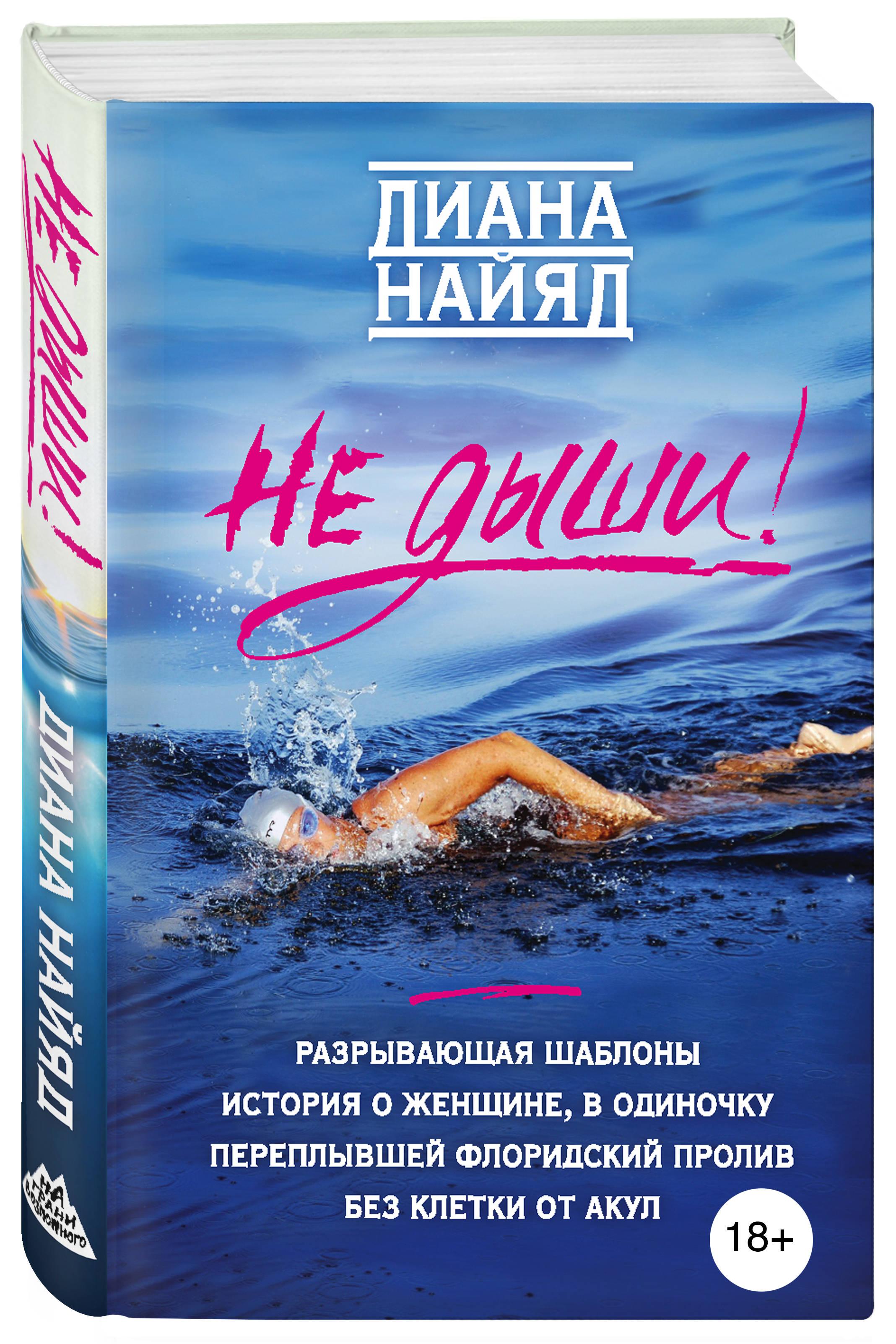 Диана Найяд. Не дыши! от book24.ru