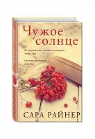 Райнер С. - Чужое солнце' обложка книги
