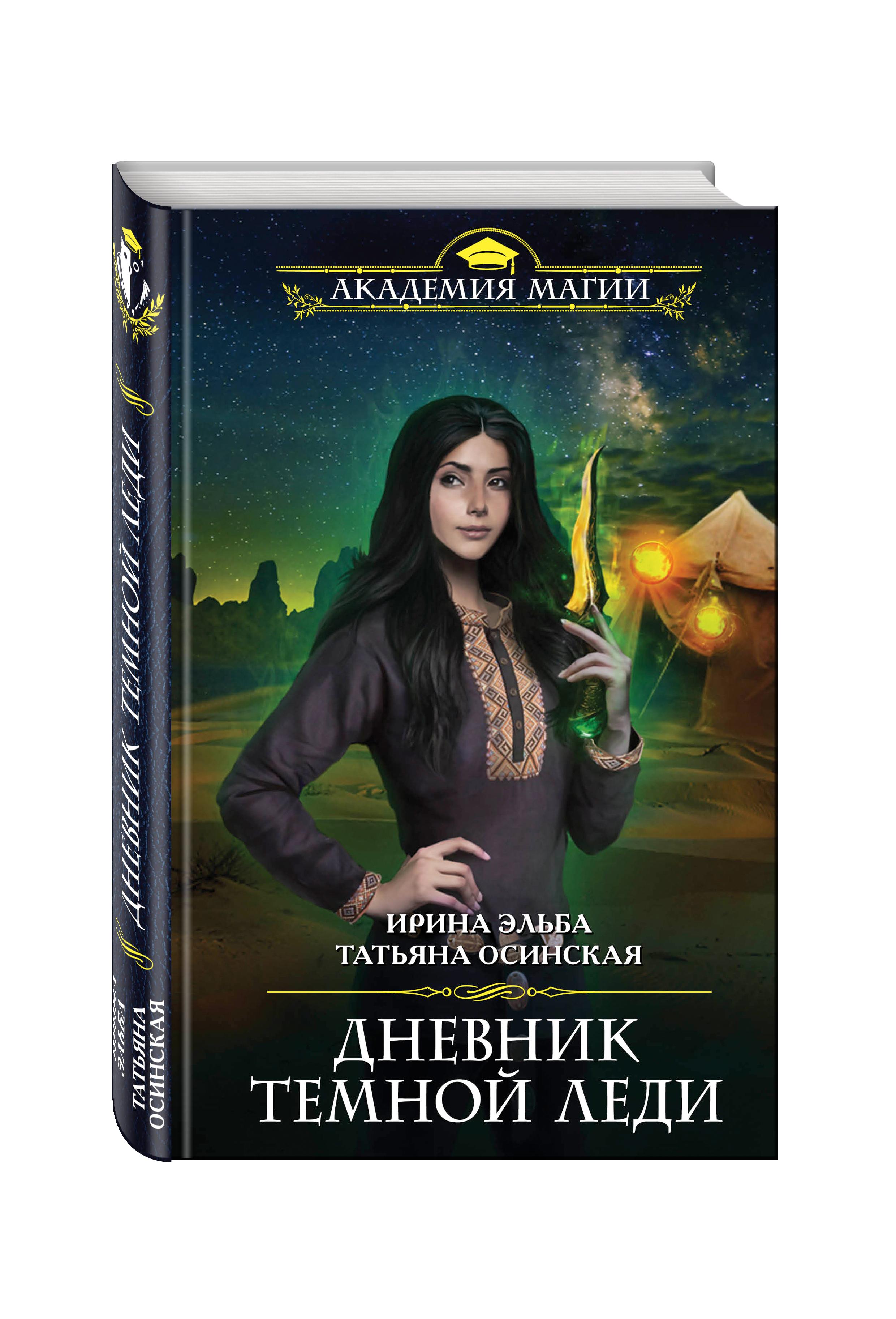Ирина Эльба, Татьяна Осинская Дневник темной леди