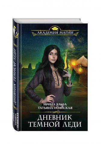 Ирина Эльба, Татьяна Осинская - Дневник темной леди обложка книги