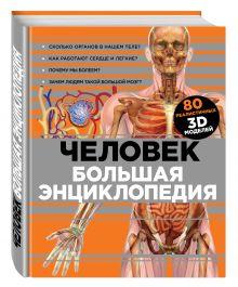 Человек. Большая энциклопедия (суперобложка)