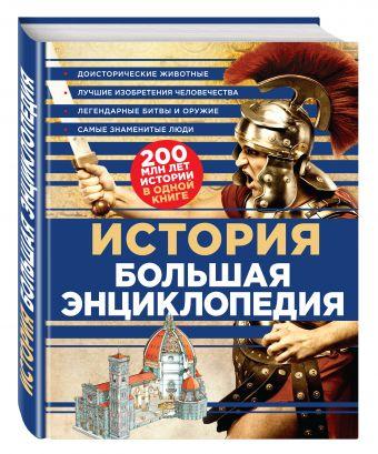 История. Большая энциклопедия (суперобложка)