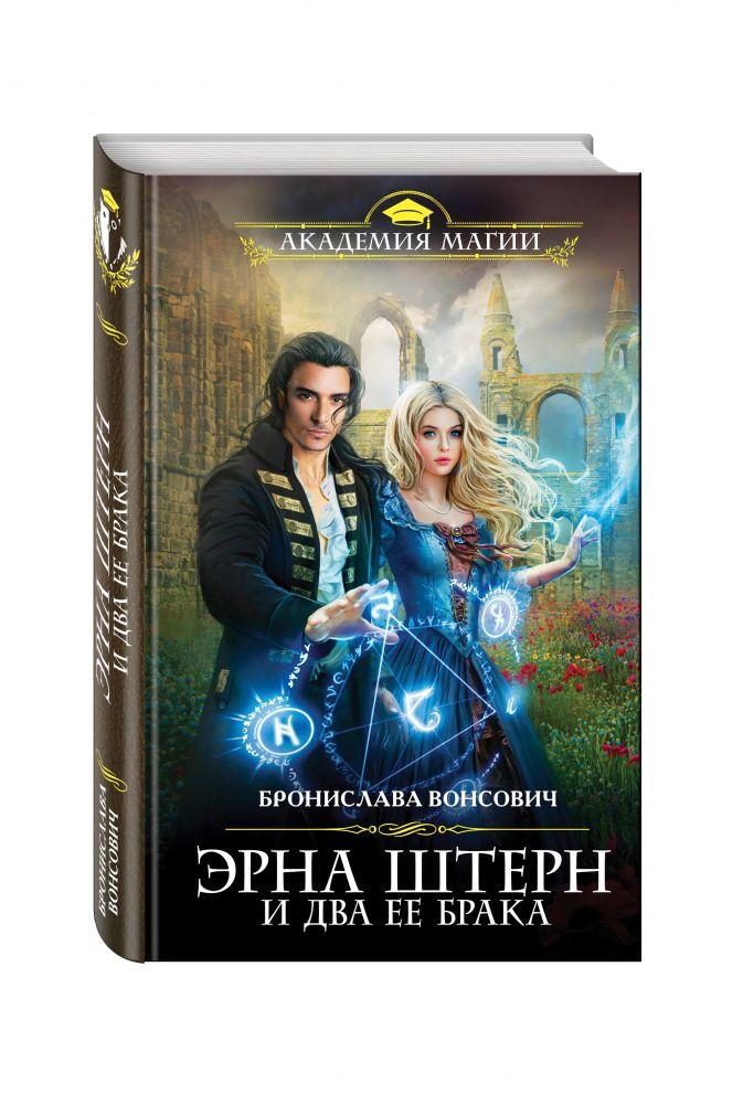 Бронислава Вонсович - Эрна Штерн и два ее брака обложка книги