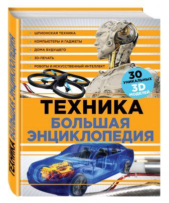 Техника. Большая энциклопедия (суперобложка)
